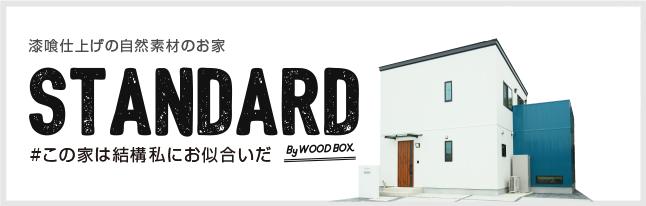 WOODBOXスタンダード