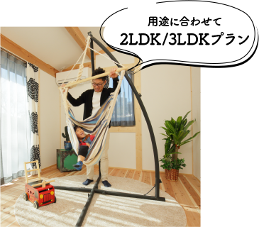 用途に合わせて2LDK/3LDKプラン